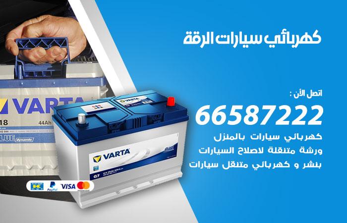 معلم كهربائي سيارات الرقة / 66587222 / تصليح كهرباء سيارات عند البيت