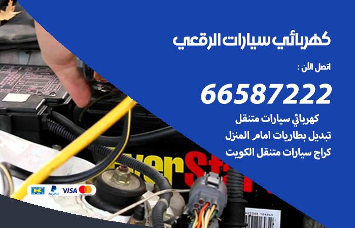 معلم كهربائي سيارات الرقعي / 66587222 / تصليح كهرباء سيارات عند البيت