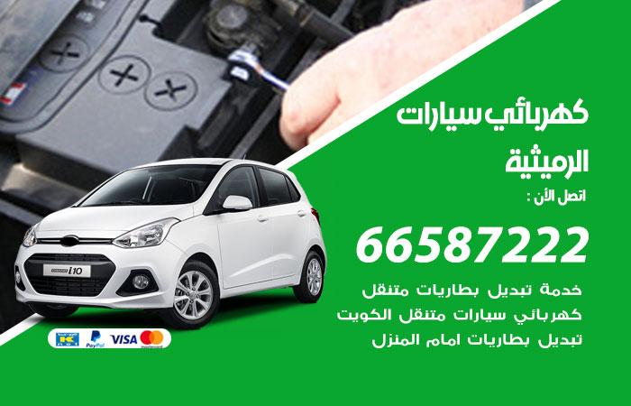 معلم كهربائي سيارات الرميثية / 66587222 / تصليح كهرباء سيارات عند البيت