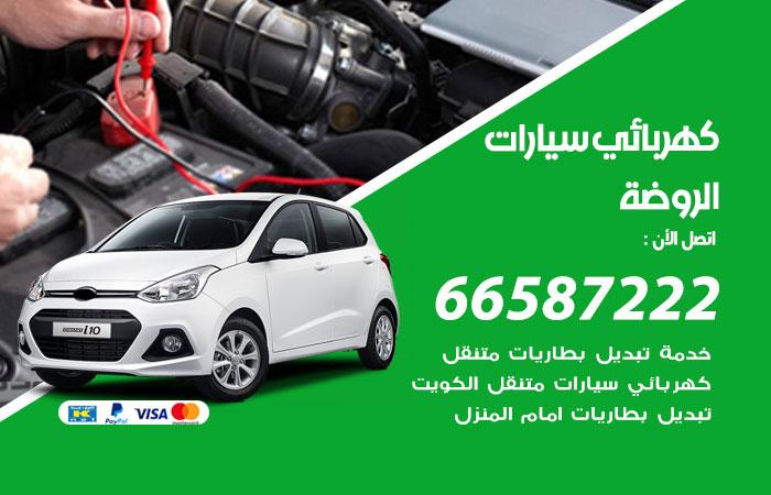 معلم كهربائي سيارات الروضة / 66587222 / تصليح كهرباء سيارات عند البيت