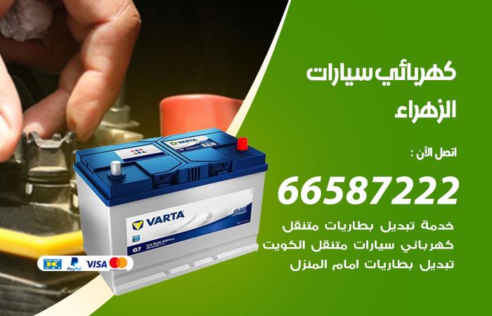 معلم كهربائي سيارات الزهراء / 66587222 / تصليح كهرباء سيارات عند البيت
