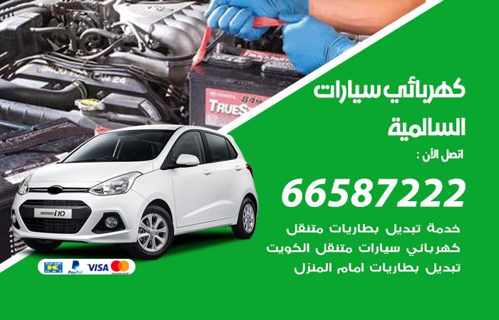 معلم كهربائي سيارات السالمية / 66587222 / تصليح كهرباء سيارات عند البيت