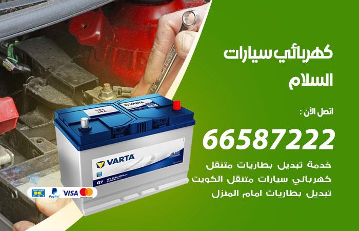 معلم كهربائي سيارات السلام / 66587222 / تصليح كهرباء سيارات عند البيت