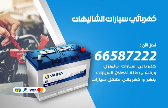 معلم كهربائي سيارات الشاليهات / 66587222 / تصليح كهرباء سيارات عند البيت