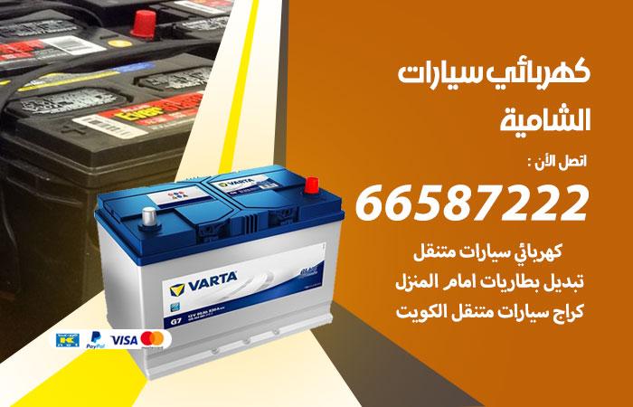 معلم كهربائي سيارات الشامية / 66587222 / تصليح كهرباء سيارات عند البيت