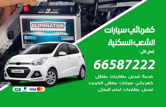 معلم كهربائي سيارات الشعب السكنية / 66587222 / تصليح كهرباء سيارات عند البيت