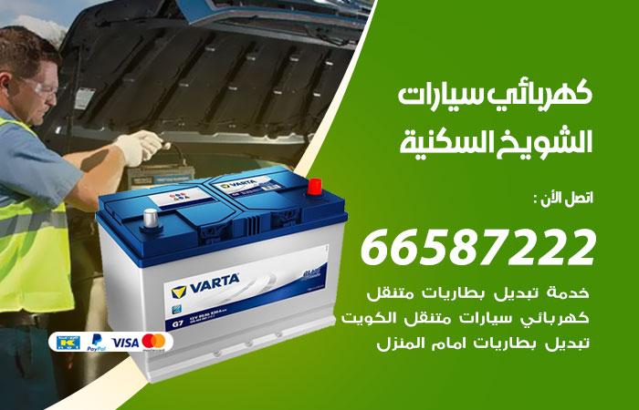 معلم كهربائي سيارات الشويخ السكنية / 66587222 / تصليح كهرباء سيارات عند البيت