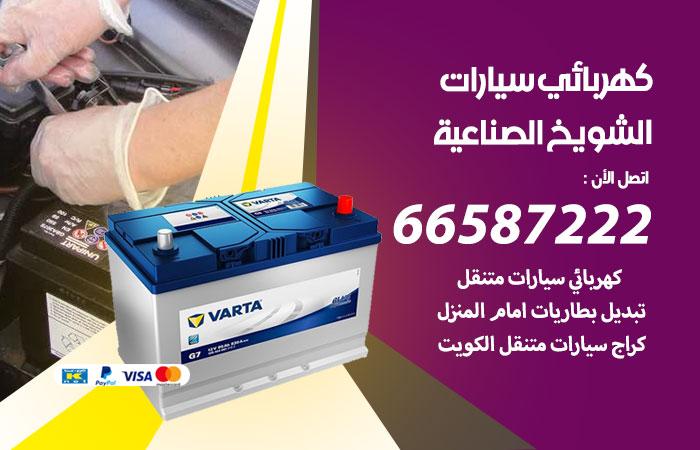 معلم كهربائي سيارات الشويخ الصناعية / 66587222 / تصليح كهرباء سيارات عند البيت
