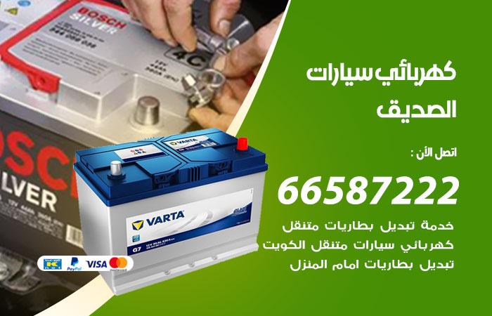 معلم كهربائي سيارات الصديق / 66587222 / تصليح كهرباء سيارات عند البيت