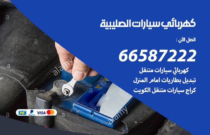 معلم كهربائي سيارات الصليبية / 66587222 / تصليح كهرباء سيارات عند البيت
