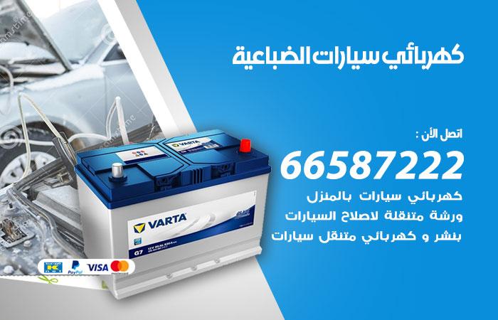 معلم كهربائي سيارات الضباعية / 66587222 / تصليح كهرباء سيارات عند البيت