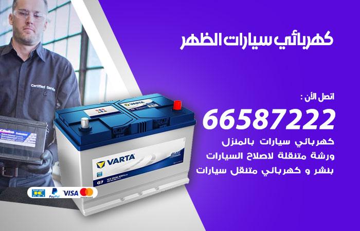 معلم كهربائي سيارات الظهر / 66587222 / تصليح كهرباء سيارات عند البيت