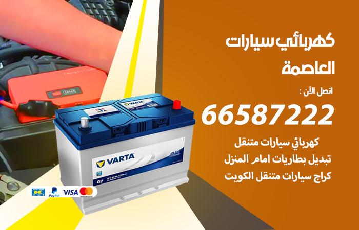 معلم كهربائي سيارات العاصمة / 66587222 / تصليح كهرباء سيارات عند البيت