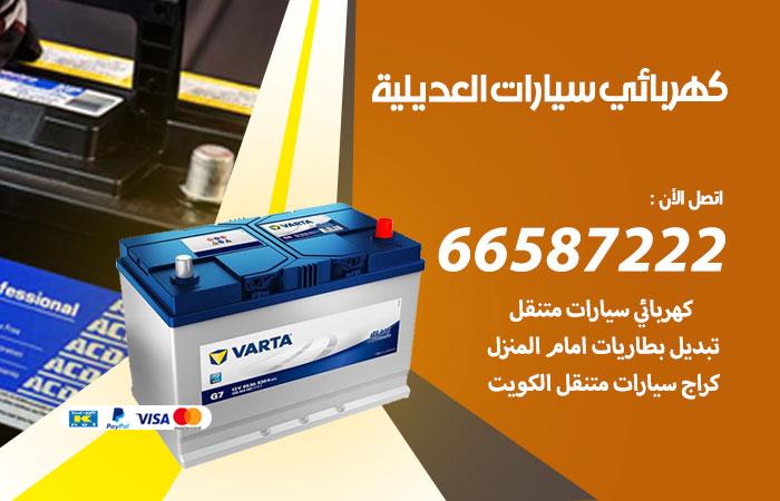 معلم كهربائي سيارات العديلية / 66587222 / تصليح كهرباء سيارات عند البيت