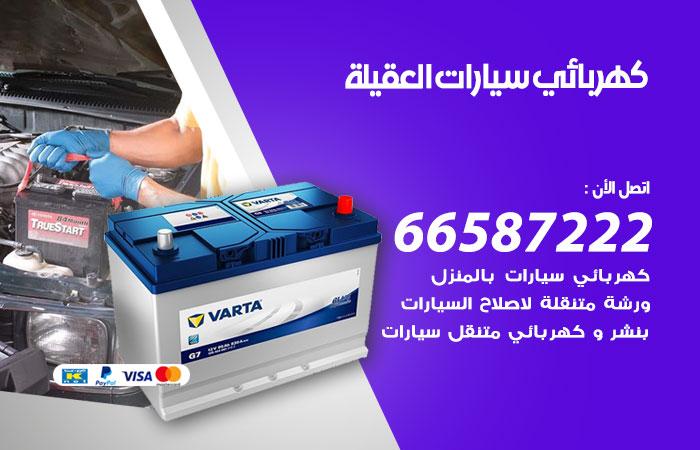 معلم كهربائي سيارات العقيلة / 66587222 / تصليح كهرباء سيارات عند البيت