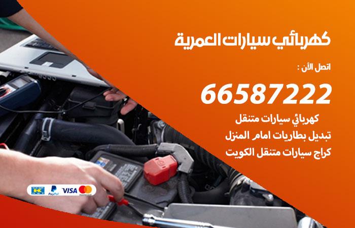معلم كهربائي سيارات العمرية / 66587222 / تصليح كهرباء سيارات عند البيت