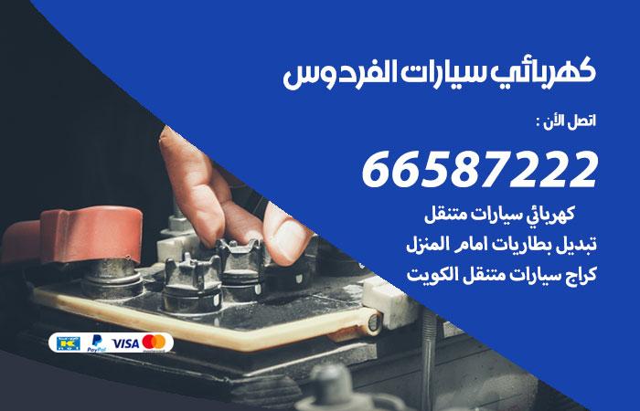 معلم كهربائي سيارات الفردوس / 66587222 / تصليح كهرباء سيارات عند البيت