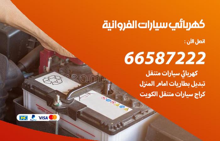 معلم كهربائي سيارات الفروانية / 66587222 / تصليح كهرباء سيارات عند البيت