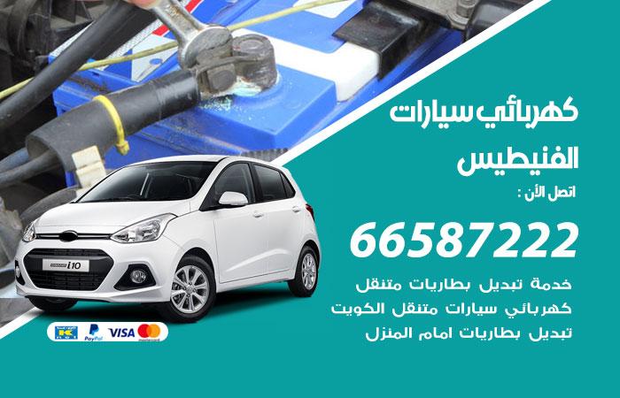 معلم كهربائي سيارات الفنيطيس / 66587222 / تصليح كهرباء سيارات عند البيت