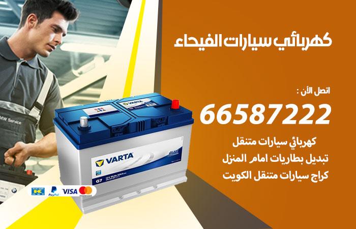 معلم كهربائي سيارات الفيحاء / 66587222 / تصليح كهرباء سيارات عند البيت