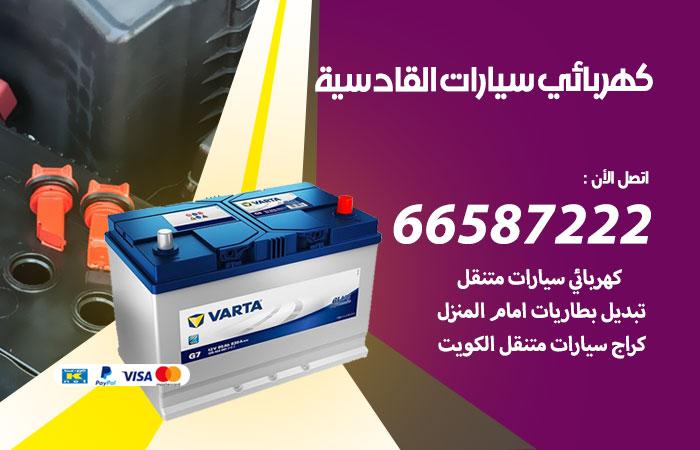 معلم كهربائي سيارات القادسية / 66587222 / تصليح كهرباء سيارات عند البيت