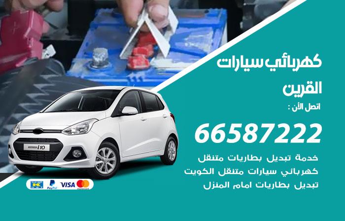 معلم كهربائي سيارات القرين / 66587222 / تصليح كهرباء سيارات عند البيت