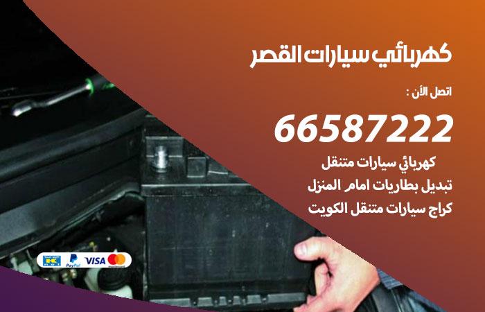 معلم كهربائي سيارات القصر / 66587222 / تصليح كهرباء سيارات عند البيت