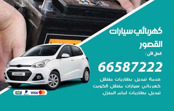 معلم كهربائي سيارات القصور / 66587222 / تصليح كهرباء سيارات عند البيت
