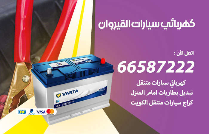 معلم كهربائي سيارات القيروان / 66587222 / تصليح كهرباء سيارات عند البيت