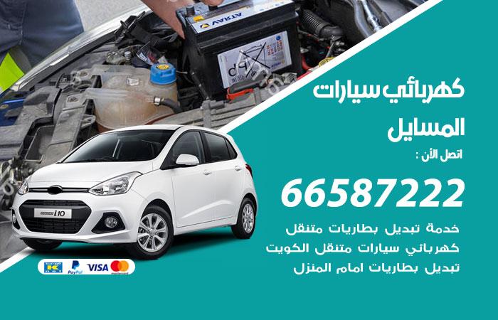 معلم كهربائي سيارات المسايل / 66587222 / تصليح كهرباء سيارات عند البيت