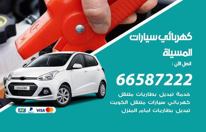 معلم كهربائي سيارات المسيلة / 66587222 / تصليح كهرباء سيارات عند البيت