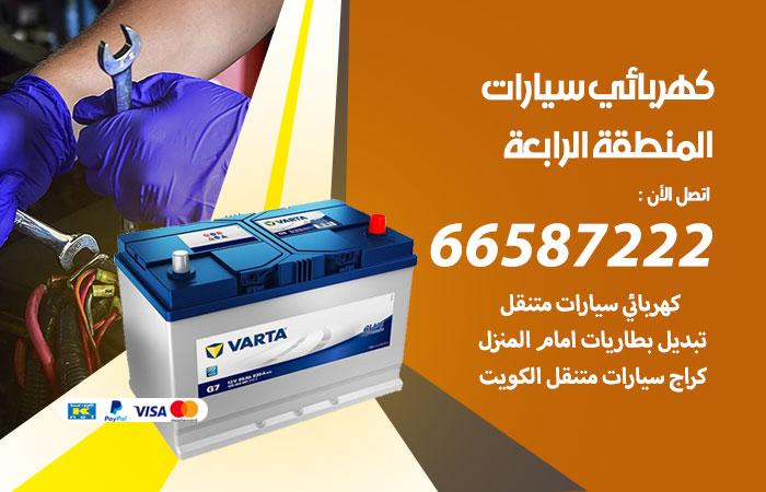 معلم كهربائي سيارات المنطقة الرابعة / 66587222 / تصليح كهرباء سيارات عند البيت
