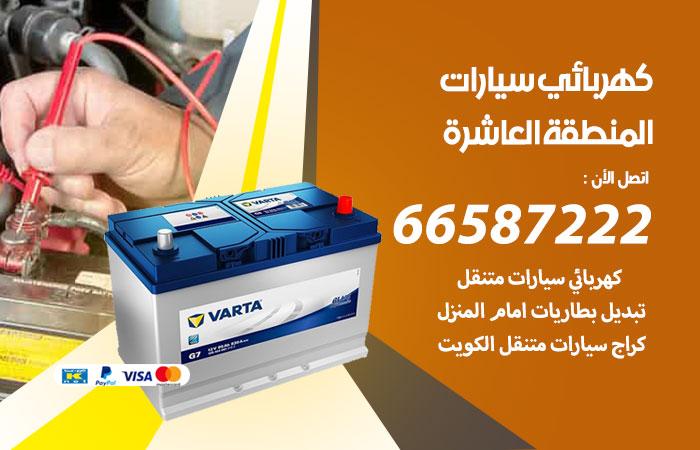 معلم كهربائي سيارات المنطقة العاشرة / 66587222 / تصليح كهرباء سيارات عند البيت