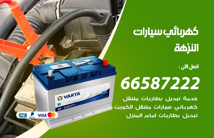 معلم كهربائي سيارات النزهة / 66587222 / تصليح كهرباء سيارات عند البيت