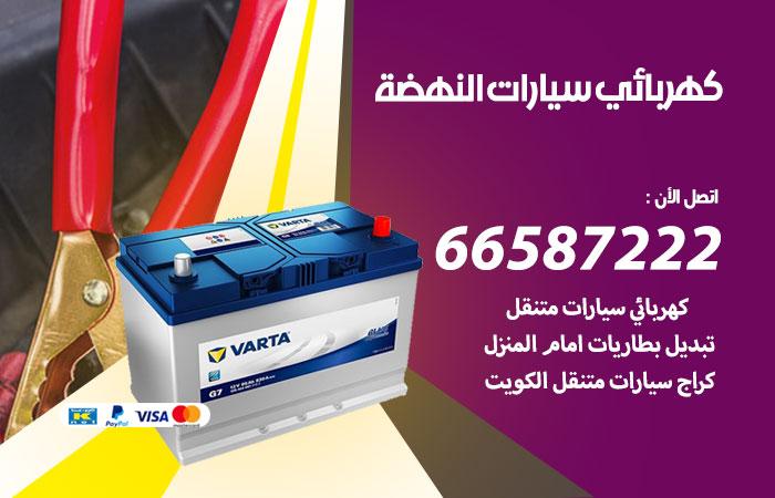 معلم كهربائي سيارات النهضة / 66587222 / تصليح كهرباء سيارات عند البيت
