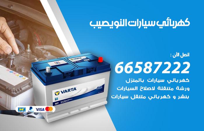 معلم كهربائي سيارات النويصيب / 66587222 / تصليح كهرباء سيارات عند البيت