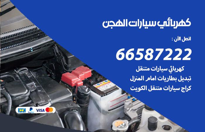 معلم كهربائي سيارات الهجن / 66587222 / تصليح كهرباء سيارات عند البيت