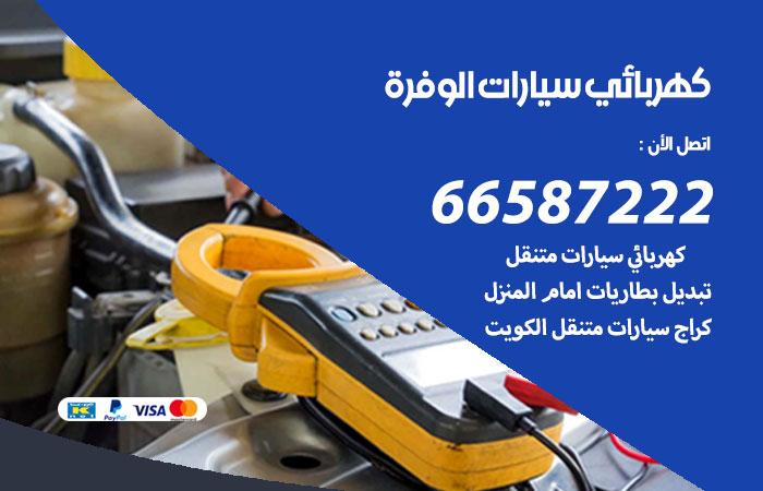 معلم كهربائي سيارات الوفرة / 66587222 / تصليح كهرباء سيارات عند البيت