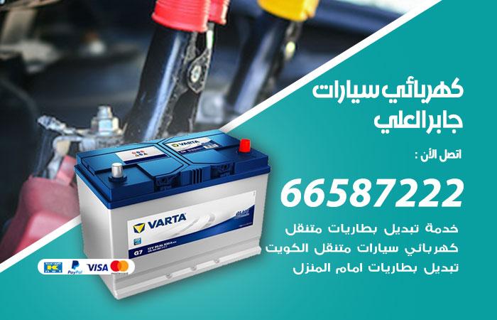 معلم كهربائي سيارات جابر العلي / 66587222 / تصليح كهرباء سيارات عند البيت