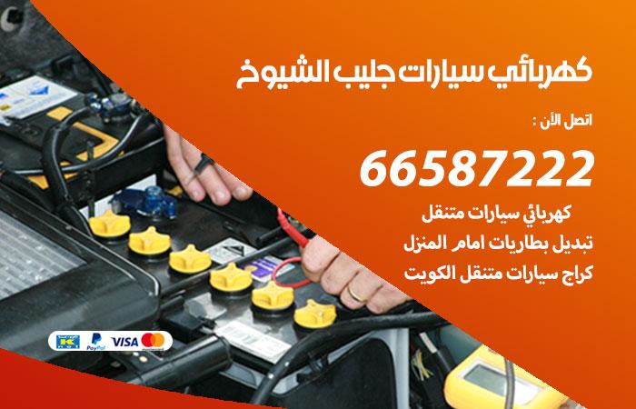 معلم كهربائي سيارات جليب الشيوخ / 66587222 / تصليح كهرباء سيارات عند البيت