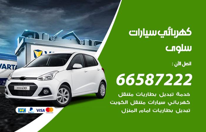 معلم كهربائي سيارات سلوى / 66587222 / تصليح كهرباء سيارات عند البيت