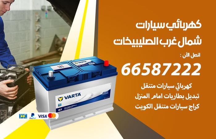 معلم كهربائي سيارات شمال غرب الصليبيخات / 66587222 / تصليح كهرباء سيارات عند البيت