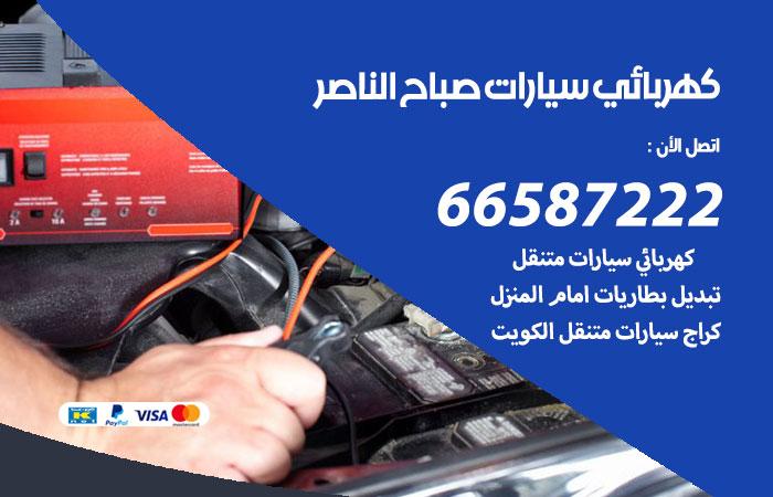 معلم كهربائي سيارات صباح الناصر / 66587222 / تصليح كهرباء سيارات عند البيت