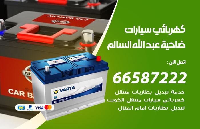 معلم كهربائي سيارات ضاحية عبدالله السالم / 66587222 / تصليح كهرباء سيارات عند البيت