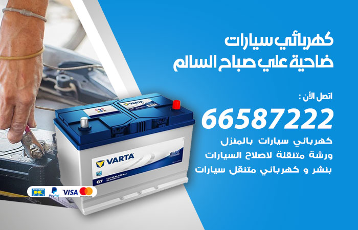 معلم كهربائي سيارات ضاحية علي صباح السالم / 66587222 / تصليح كهرباء سيارات عند البيت