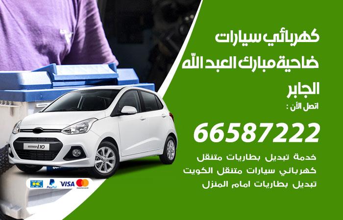 معلم كهربائي سيارات ضاحية مبارك العبدالله الجابر / 66587222 / تصليح كهرباء سيارات عند البيت