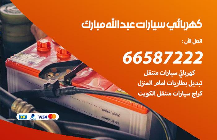 معلم كهربائي سيارات عبدالله مبارك / 66587222 / تصليح كهرباء سيارات عند البيت
