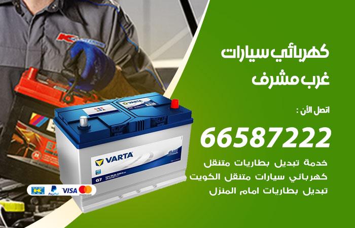 معلم كهربائي سيارات غرب مشرف / 66587222 / تصليح كهرباء سيارات عند البيت