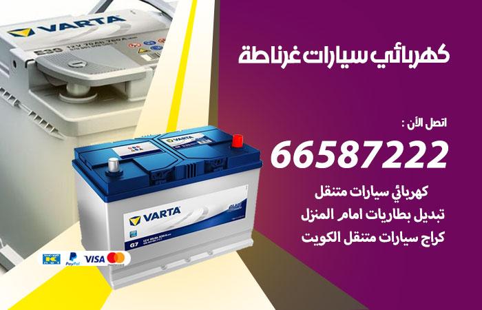 معلم كهربائي سيارات غرناطة / 66587222 / تصليح كهرباء سيارات عند البيت