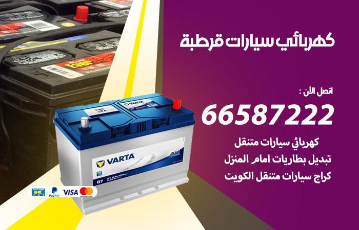 معلم كهربائي سيارات قرطبة / 66587222 / تصليح كهرباء سيارات عند البيت